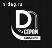 D-Строй Холдинг