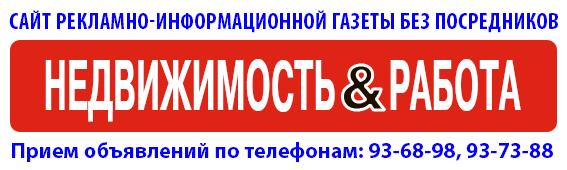 Сайт газеты «Недвижимость и работа» - Недвижимость, работа, автомобили, услуги